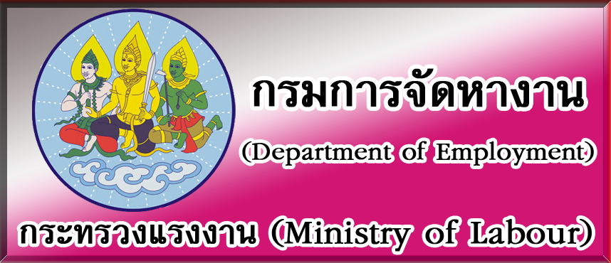 Department of Employment