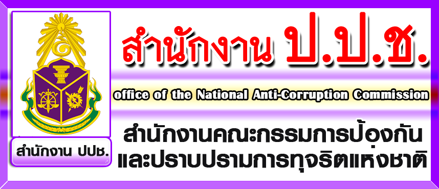 National Anti Corruption Commission
